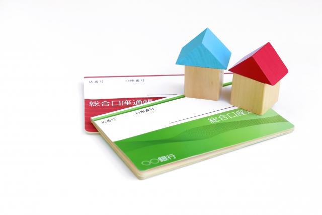 通帳と積み木の家