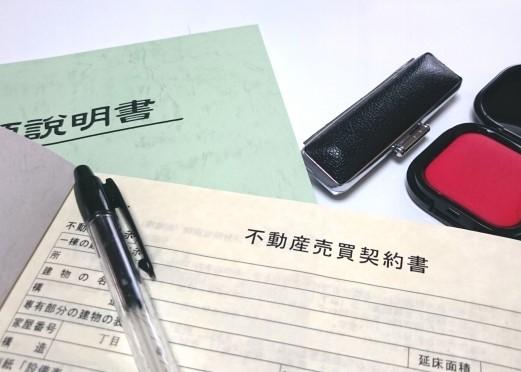 不動産売買契約書とペンと印鑑