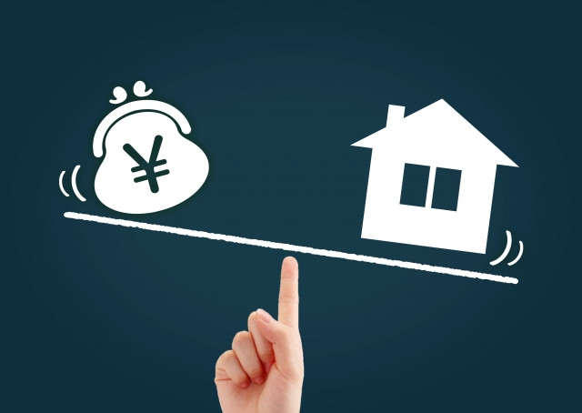 家とお金を天秤にかける